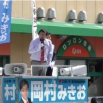 2017-06-23 岡村みきお候補in西八王子駅前【東京都議会議員選挙】