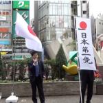 2017-11-18 日本第一党街宣in池袋【東京都本部】