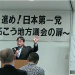 2018-01-13 「進め!日本第一党 ~拓こう地方議会の扉~」東京講演会 【第1部】