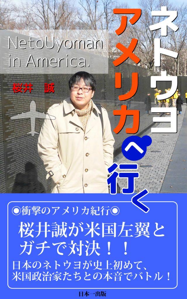 ネトウヨアメリカへ行く