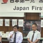 日本第一党 宮城特別講演会【第二部】