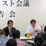 国際ナショナリスト会議報告会【ダイジェスト】