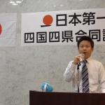 2018-09-23 日本第一党 四国合同講演会第一部