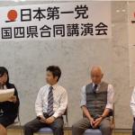 2018-09-23 日本第一党 四国合同講演会第二部