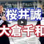 2018-11-02 大倉千和街頭演説 保土ヶ谷駅前