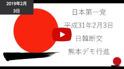 日韓断交 熊本デモ行進
