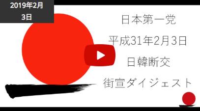 熊本 日韓断交街宣ダイジェスト
