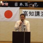 2019-07-14 高知講演会 第一部・第二部