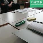 栃木県足利市における土葬反対交渉
