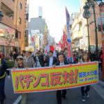 11・17 反パチデー パチンコ反対 ! 国民大行進 in 立川