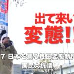 12・7 日本を罵る毎日変態新聞への国民大抗議