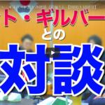 2020.1.10 ケント・ギルバート氏との対談