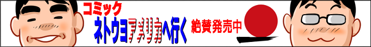 コミック「ネトウヨ アメリカへ行く」